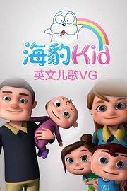 海豹Kid英文儿歌VG