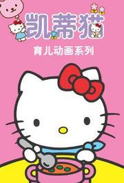 凯蒂猫:育儿动画系列