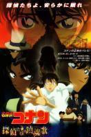 名侦探柯南剧场版 2006:侦探们的镇魂歌