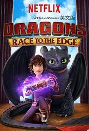 驯龙记:飞越边界第1季英文版