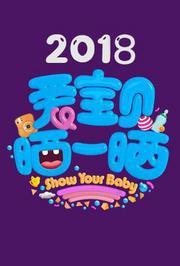爱宝贝晒一晒2018