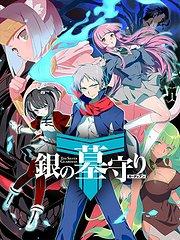 银之守墓人 第2季 日语版