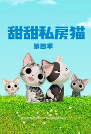 甜甜私房猫第4季日语版