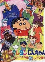 蜡笔小新剧场版1993年动感超人VS高衩魔