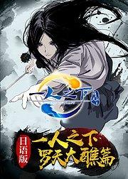 一人之下第2季 日语版