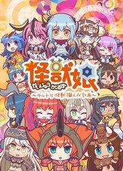 怪兽娘~奥特怪兽拟人化计划~第2季