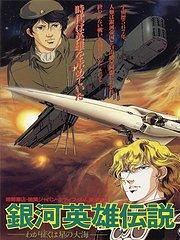 银河英雄传说剧场版1988:我的征途是星辰大海