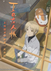 夏目友人帐 第3季 OVA 与猫猫老师的第一次跑腿