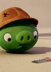 愤怒的小鸟:猪猪传 第2季