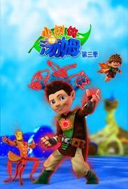 小树侠汤姆第3季