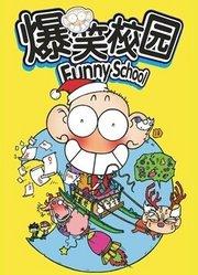 爆笑校园(FunnySchool)