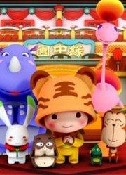 2013中国动漫春节联欢晚会
