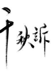 【谁主沉浮】《千秋诉》by阿醉【坞芥草】