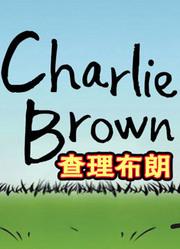 查理 布朗