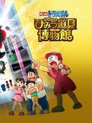 哆啦A梦剧场版 2013:大雄的秘密道具博物馆