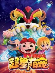 猪猪侠3 超星萌宠