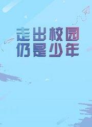 北京电影学院动画学院毕设展映2018
