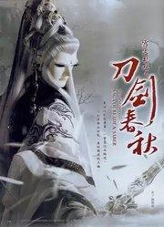 霹雳惊鸿之刀剑春秋