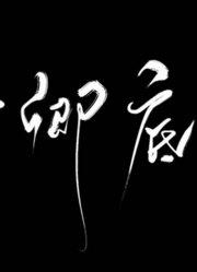 【软妹攻】《干卿底事》by焦尾