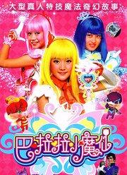 巴啦啦小魔仙(2008)