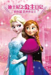 迪士尼之公主日记