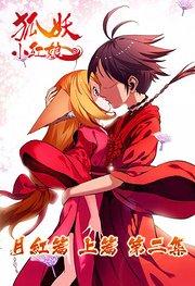狐妖小红娘  月红篇 上(2)