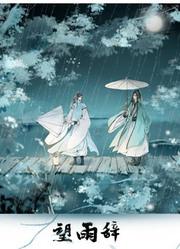 【一曲古风倾天下】望雨辞