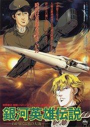 银河英雄传说-剧场版 1988:我的征途是星辰大海