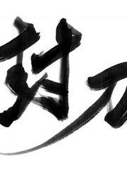 【本家争霸赛】封刀不为峥嵘【花千诚】
