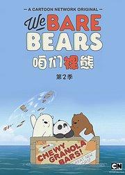 咱们裸熊 第2季 国语版