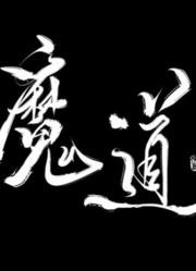 【魔道祖师】《魔道disco》by花千诚【v】