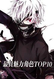 最具魅力角色TOP10