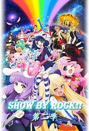 SHOW BY ROCK!! 第2季