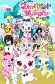 宝石宠物之Sunshine TV版 第3季
