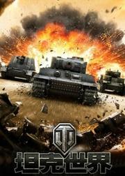 坦克世界 动画版