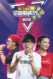 中国新声代第4季