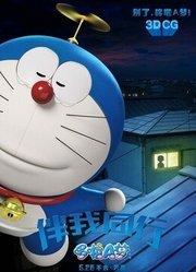 哆啦A梦:伴我同行(日语版)