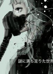 タイトロープドリーマー【SymaG】