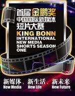 金鹏奖中国国际新媒体短片大赛获奖作品