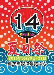 【CT14】重庆ComiTime雾都同人展-官方宣传视频