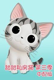 甜甜私房猫第3季中配版