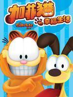 加菲猫的幸福生活第3季