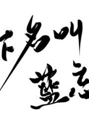 【魔道祖师】在下名叫蓝忘机by花千诚