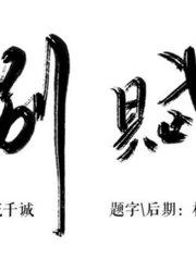 【新倩女幽魂】《别赋》by花千诚