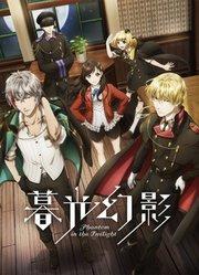 暮光幻影第1季日语版