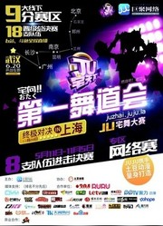 武汉赛区-JU宅天下第一舞道会
