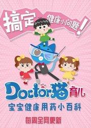 Doctor 猫育儿