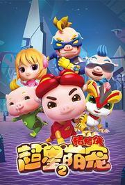 猪猪侠之超星萌宠第2季