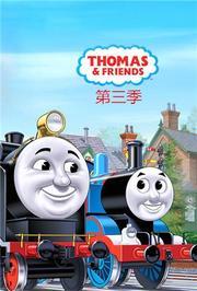 托马斯和他的朋友们第3季