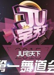 JU宅天下第一舞道会—选手视频